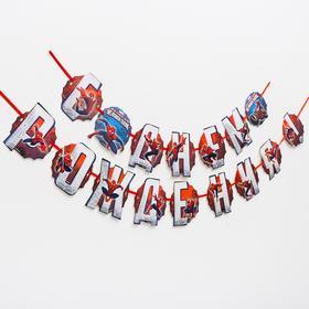 """Гирлянда на ленте """"С Днем Рождения!"""", Человек-паук"""