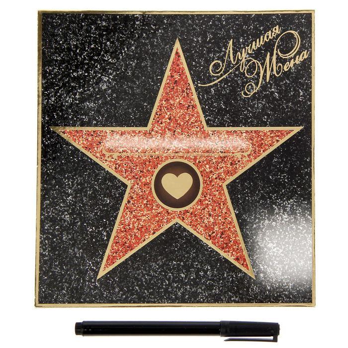 Картинку, звезды поздравляют открытка