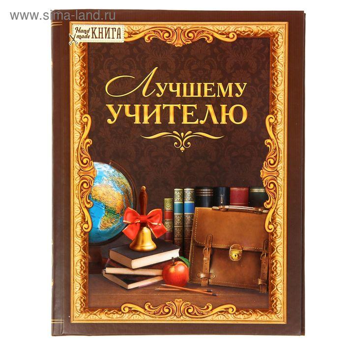 """Ежедневник-смешбук """"Лучшему учителю"""""""