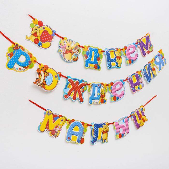 """Гирлянда на ленте """"С Днем Рождения, малыш!"""", Медвежонок Винни и его друзья"""