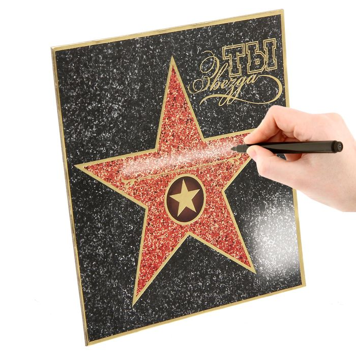 Хорошего, картинка звезда с надписью