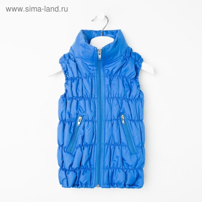 """Жилет для девочки """"Резинка"""", рост 128 см, цвет синий"""