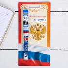 "Handle the card ""Vladimir Putin. Believe President"""