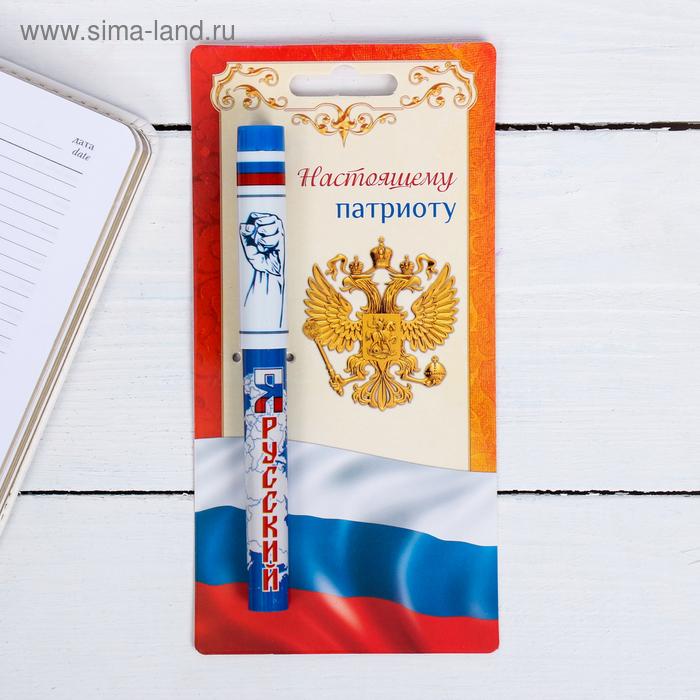"""Ручка на открытке """"Я русский"""""""