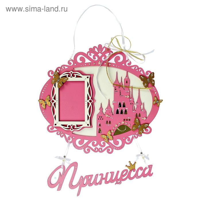 """Фоторамка """"Принцесса"""" с замком розовая, для фото 9х13 см"""