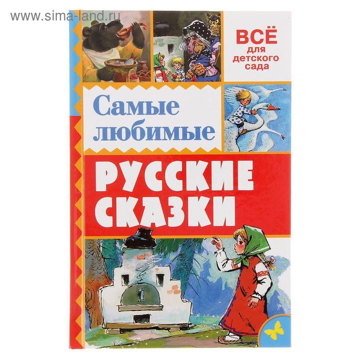 Самые любимые русские сказки. Автор: Толстой А.Н., Аникин В.П. и др.