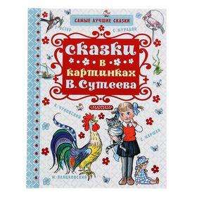 «Сказки в картинках», В. Сутеева. Маршак С. Я., Чуковский К. И., Остер Г. Б.