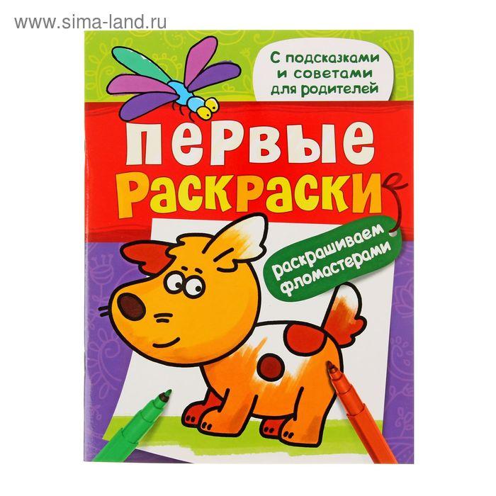 """Первые раскраски фломастерами """"Щеночек"""""""