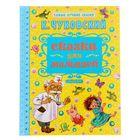 Сказки для малышей. Автор: Чуковский К.И.