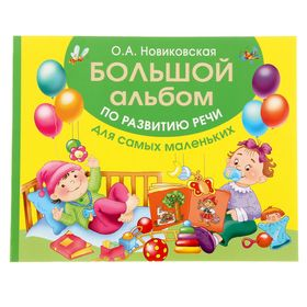 A great speech development album for the little ones. Novikovskaya O. A.