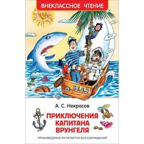 «Приключения капитана Врунгеля», Некрасов А. С.