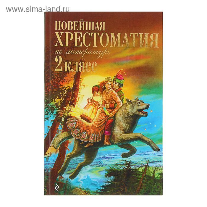 Новейшая хрестоматия по литературе. 2 класс. 6-е изд. Автор: Чуковский К.И., Паустовский К.Г. и др.