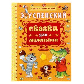 «Сказки для маленьких», Успенский Э. Н.