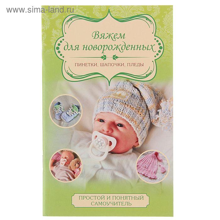 Вяжем для новорожденных: пинетки, шапочки, пледы. Автор: Демина М.А.