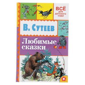 «Любимые сказки», Сутеев В. Г.