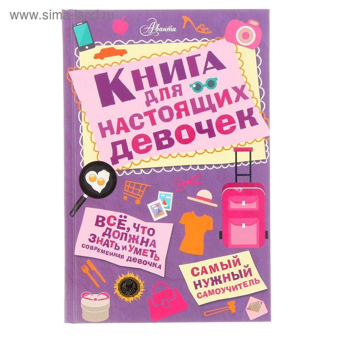 Книга для настоящих девочек. Автор: Кускова И.А.