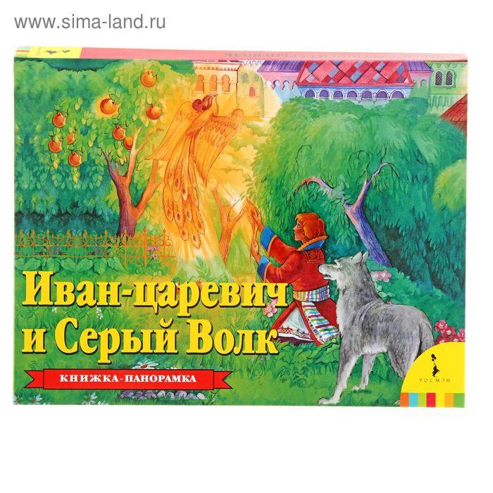 Книжки-панорамка «Иван Царевич и серый волк»
