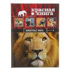 Красная книга «Животные мира». Скалдина О. В., Слиж Е. А.