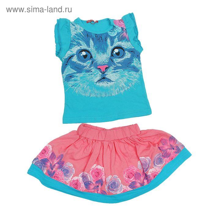 Комплект для девочек (футболка + юбка), рост 92-98 см, возраст 2 года, цвет бирюзовый (арт. GATS377)