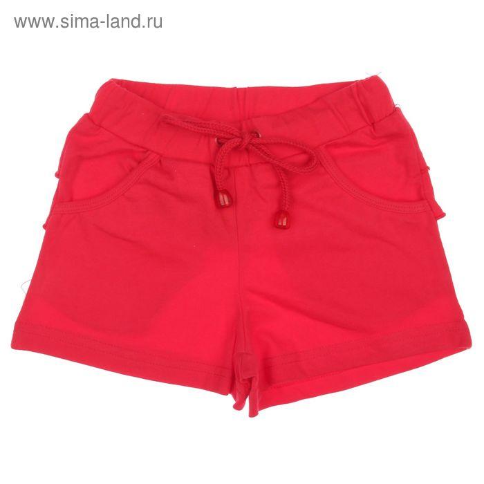 Шорты для девочек, рост 104-110 см, возраст 4 года, цвет красный (арт. GH364/1)