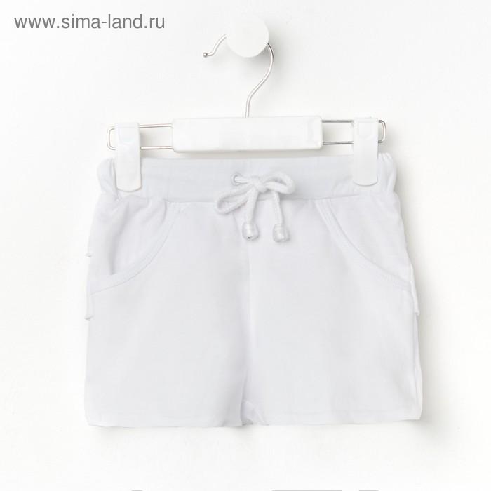 Шорты для девочек, рост 86-92 см, возраст 1 год, цвет белый (арт. GH364/1)