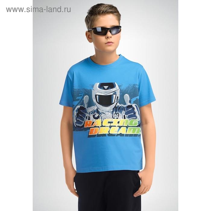 Футболка для мальчиков, рост 134-140 см, возраст 9 лет, цвет голубой (арт. BTR436)