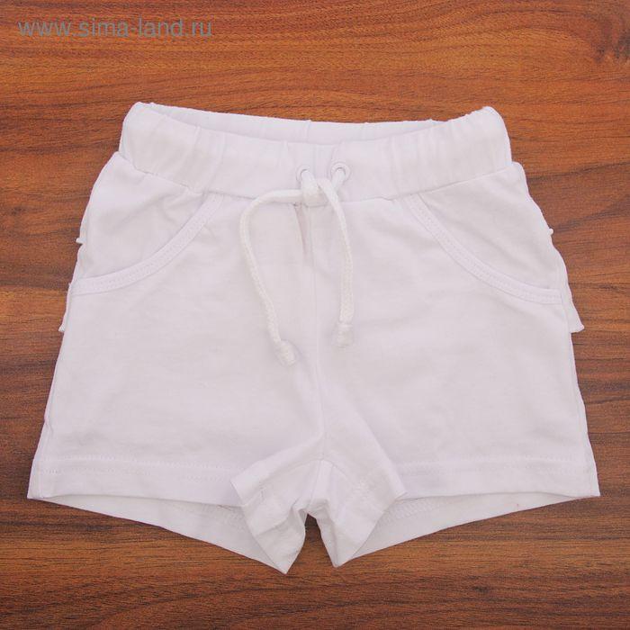 Шорты для девочек, рост 98-104 см, возраст 3 года, цвет белый (арт. GH364/1)