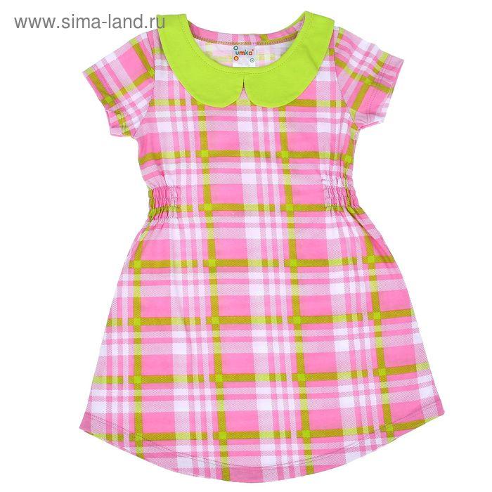 Платье детское с коротким рукавом, рост 110-116 см, цвет розовый, воротник МИКС (арт. 743-AZ)