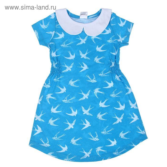 Платье детское с коротким рукавом, рост 122-128 см, цвет голубой (арт. AZ-743)