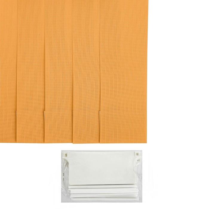 """Набор ламелей 180 см """"Вертикальные шторы. Лайн"""", 5 шт, цвет жёлтый"""