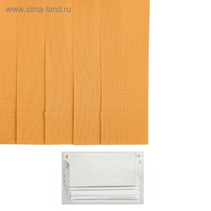 """Набор ламелей 5 шт 180 см """"Вертикальные шторы. Лайн"""", цвет желтый"""