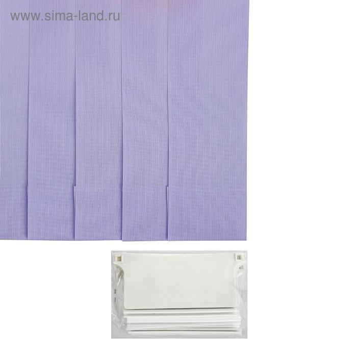 """Набор ламелей 5 шт 180 см """"Вертикальные шторы. Лайн"""", цвет сиреневый"""