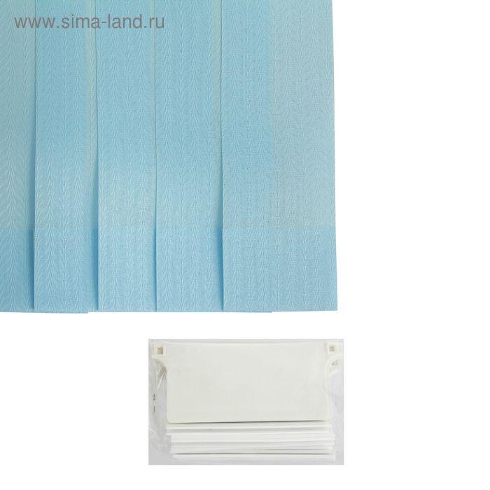 """Набор ламелей 5 шт 180 см """"Вертикальные шторы.Магнолия"""", цвет голубой"""