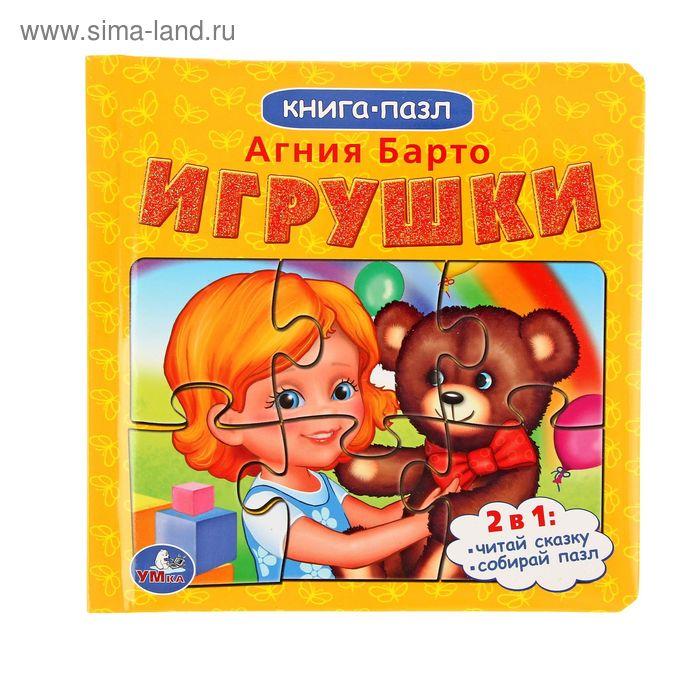 """Книга с пазлами """"Игрушки"""". Автор: Агния Барто"""