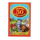 """Детская классика """"50 любимых стихов и сказок"""""""