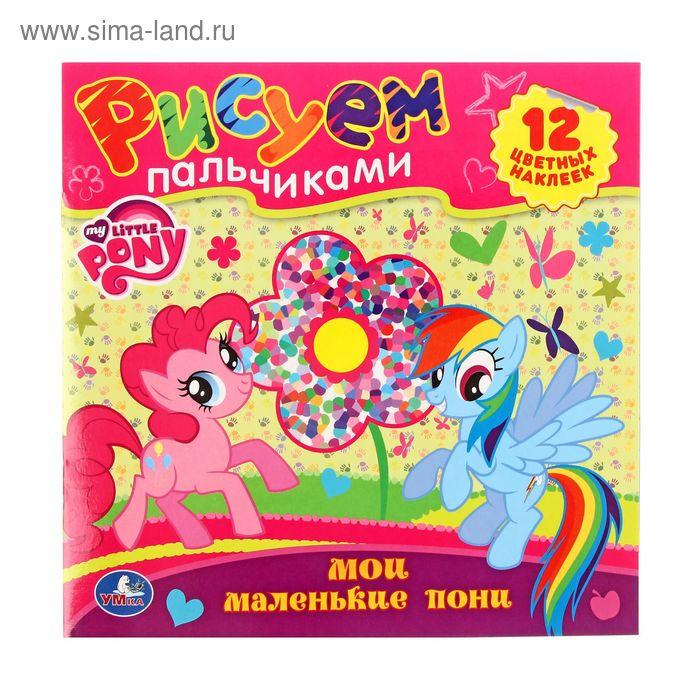 """Рисуем пальчиками """"Мой маленький пони"""", + 12 наклеек"""