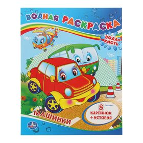 Водная раскраска «Машинки»