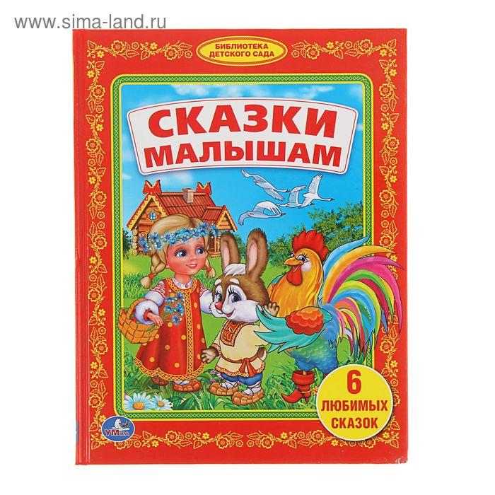 """Библиотека детского сада """"Сказки малышам"""""""