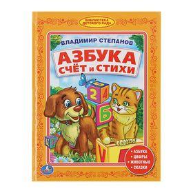 Азбука «Счёт и стихи», Степанов В.