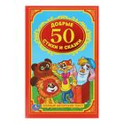 50 добрых стихов и сказок - фото 980276