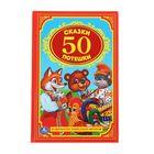 """Детская классика """"50 сказок и потешек"""""""