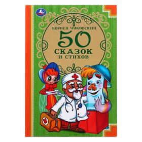 «50 стихов и сказок», Чуковский К. И.