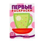 Первые раскраски. Чашка (детям 1-3 лет). Автор: Лыкова И.А.