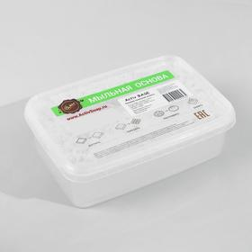 Мыльная основа Activ BASE (прозрачная), 1 кг