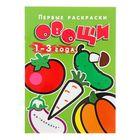 Раскраска для детей «Овощи»