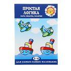 Простая логика. Пары, сходства, различия. для детей 2-4 лет. Автор: Савушкин С.Н.