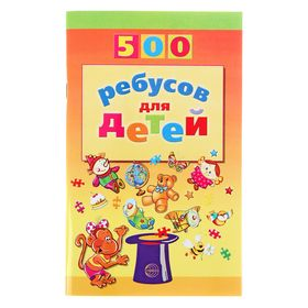 500 puzzles for children. Dynko V. A.
