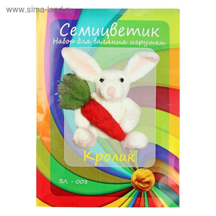 """Набор для валяния Семицветик """"Кролик"""" 10х9 см"""