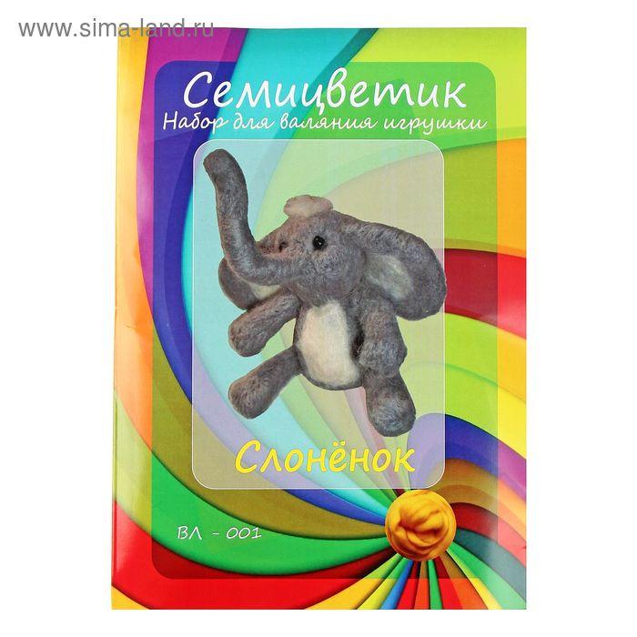 "Набор для валяния Семицветик ""Слоненок"" 10х8 см"