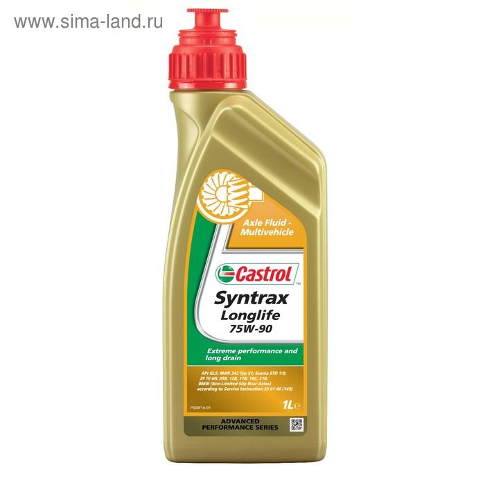 Трансмиссионное масло Castrol SYNTRAX LONGLIFE 75W-90 (SAF-XO), 1 л